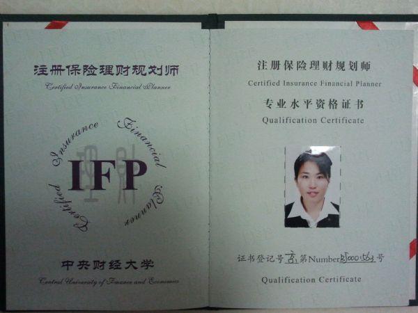 注册保险理财规划师