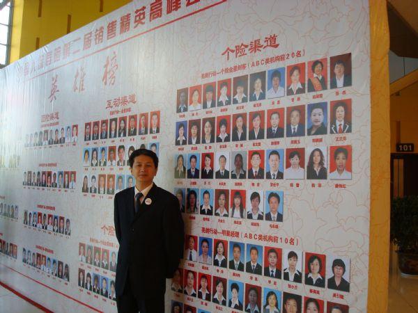 荣誉墙设计保险