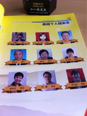 证书名称:高峰会个人精英奖发证机关:中国平安保险