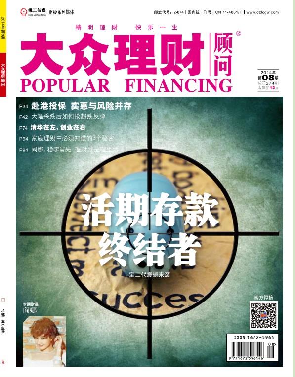 《大众理财》8月刊