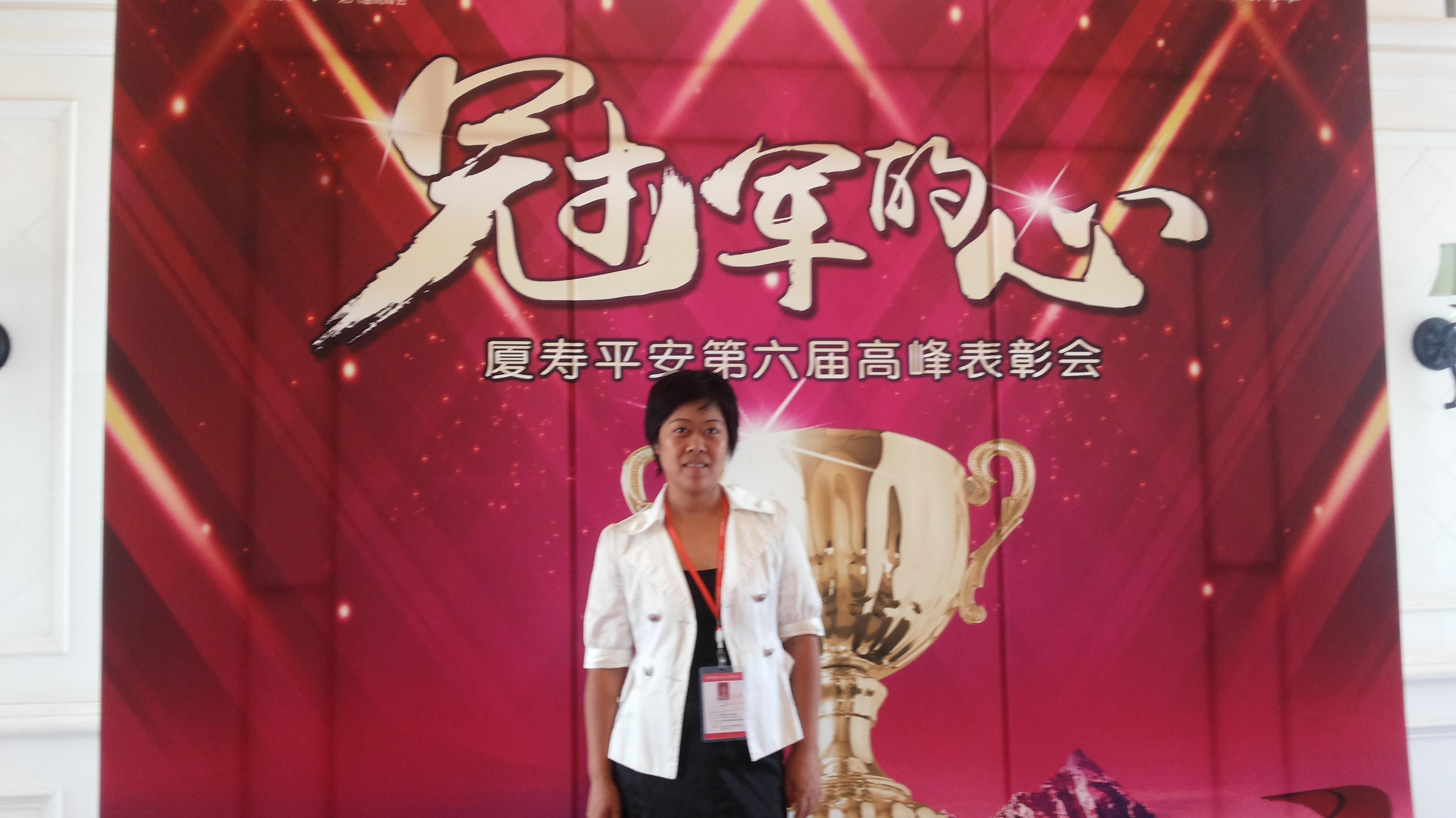许峰玲的个人名片