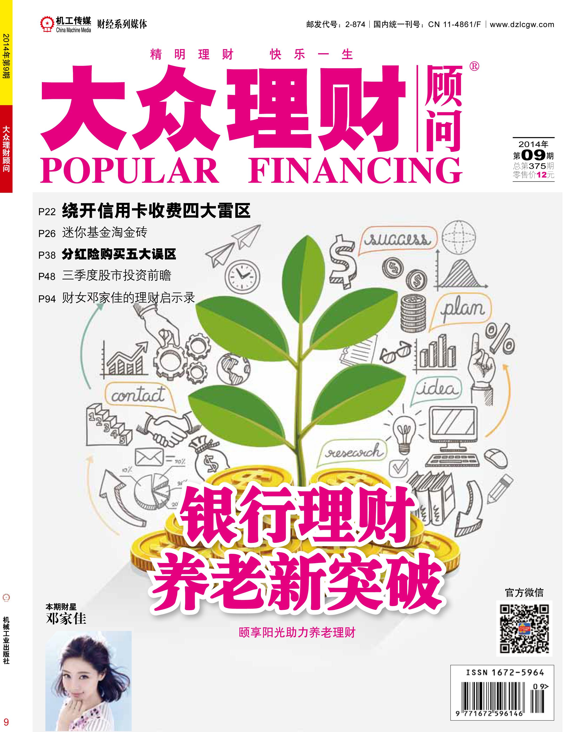 《大众理财》9月刊