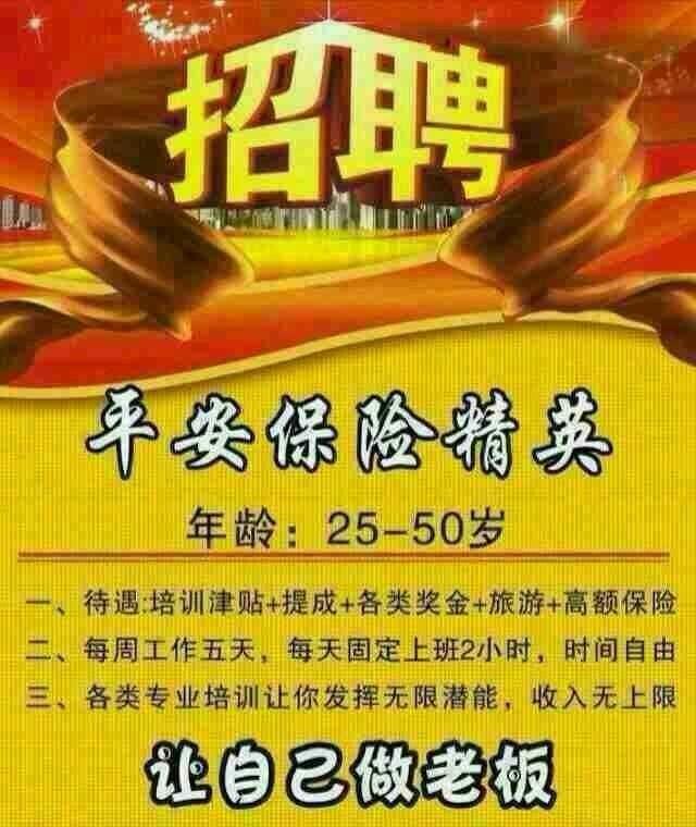 柳州平安保险招聘-平安保险广西柳州公司招聘-保险