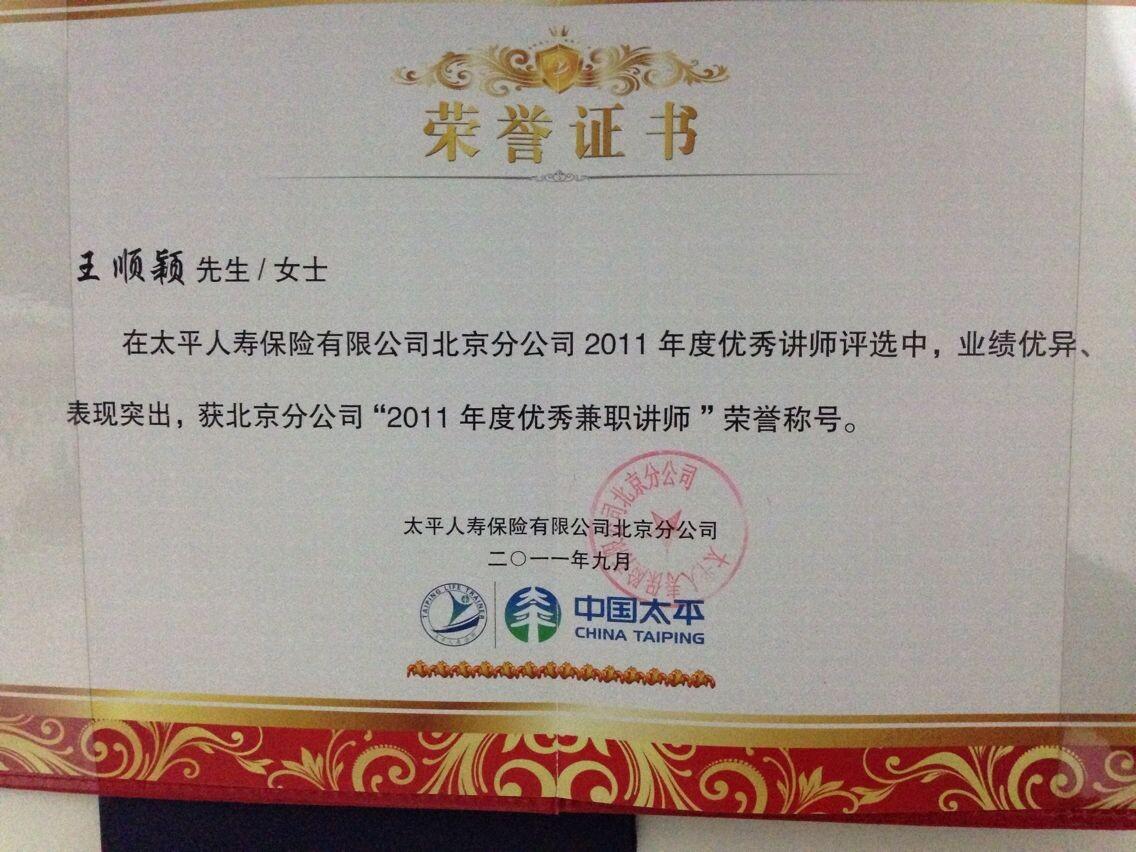 中国太平人寿保险河北分公司 图片合集