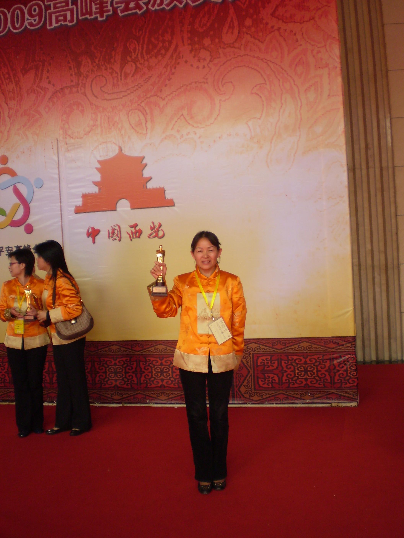 平安保险西安全国高峰会东营唯一获奖-东营平安人寿
