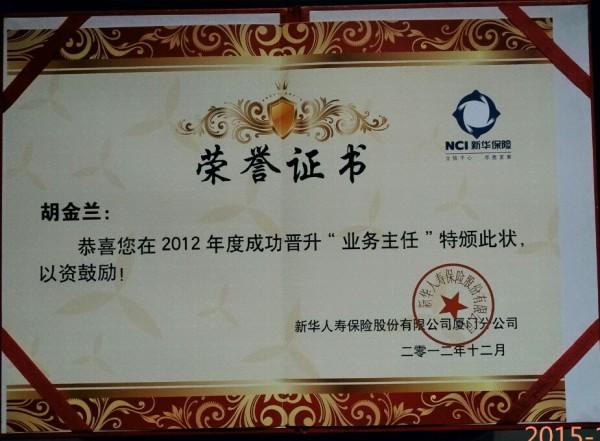 证书名称:荣誉证书发证机关:新华人寿保险股份有限公司厦门分公司