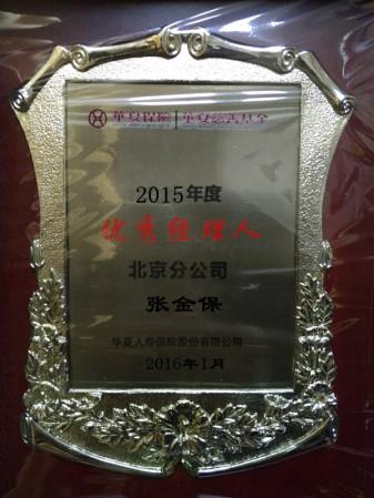 证书名称:评为优秀经理人发证机关:华夏人寿保险股份有限公司北京分公司