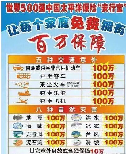 浙江杭州下城太平洋保险代理人桂春荣的个人名片