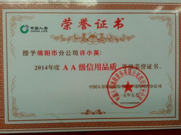 证书名称:2014年度AA级信用品质等级荣誉证书发证机关:中国人寿保险股份有限公司四川省分公司