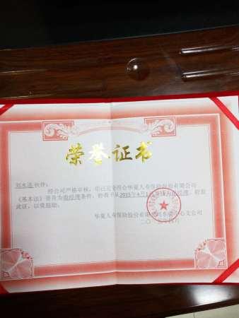 证书名称:荣誉证书发证机关:华夏人寿保险东莞中心支公司