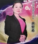 贵州贵阳平安保险代理人余哲希的个人名片