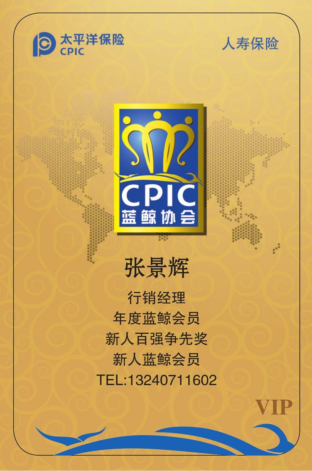 北京市大兴太平洋保险代理人张景辉的个人名片