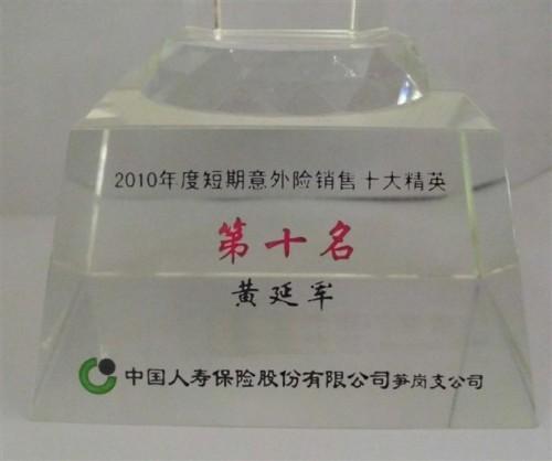证书名称:2010年度意外险销售十大精英第10名发证机关:
