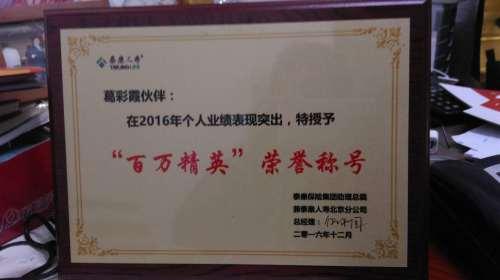 证书名称:百万精英发证机关:泰康北京分公司