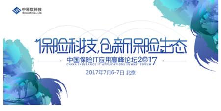 中国保险IT应用高峰论坛2017
