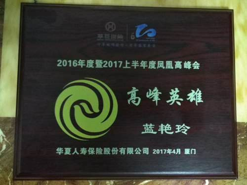 证书名称:2017上半年度凤凰高峰会发证机关:华夏人寿保险股份有限公司