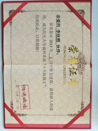 证书名称:标保王荣誉证书发证机关:阳光人寿保险股份有限公司福建分公司福州本部