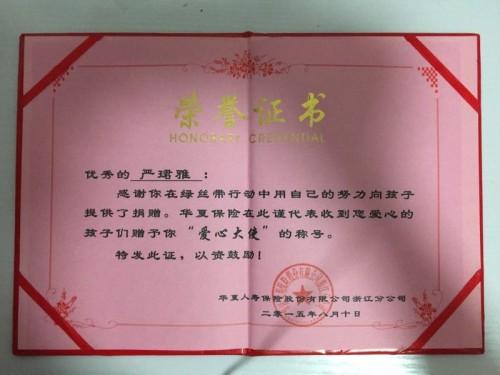 证书名称:爱心大使发证机关:华夏人寿保险股份有限公司浙江分公司