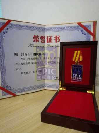 证书名称:2015年度蓝鲸协会个人会员发证机关:中国太平洋人寿保险股份有限公司