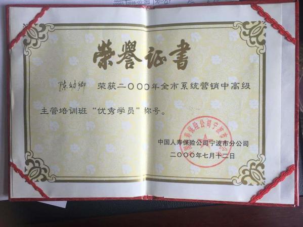 证书名称:主管培训班优秀学员发证机关:中国人寿保险公司宁波市分公司