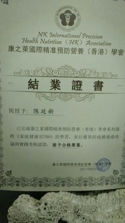 证书名称:《家庭健康官HBO》系列课程结业证书发证机关:康之莱国际精准预防营养(香港)学会