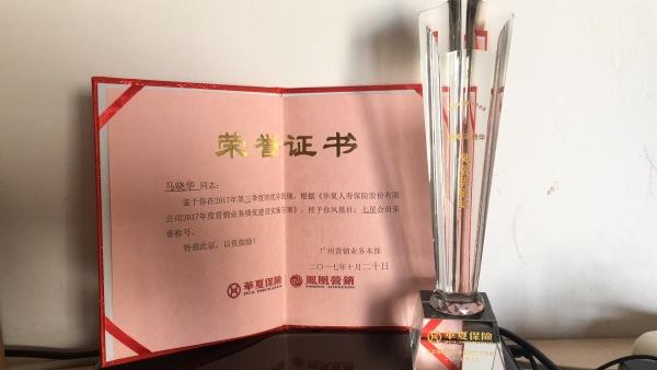 证书名称:凤凰明星奖发证机关:华夏保险