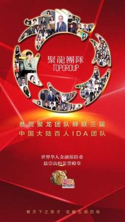 证书名称:IDA团队发证机关:平安保险北京分公司