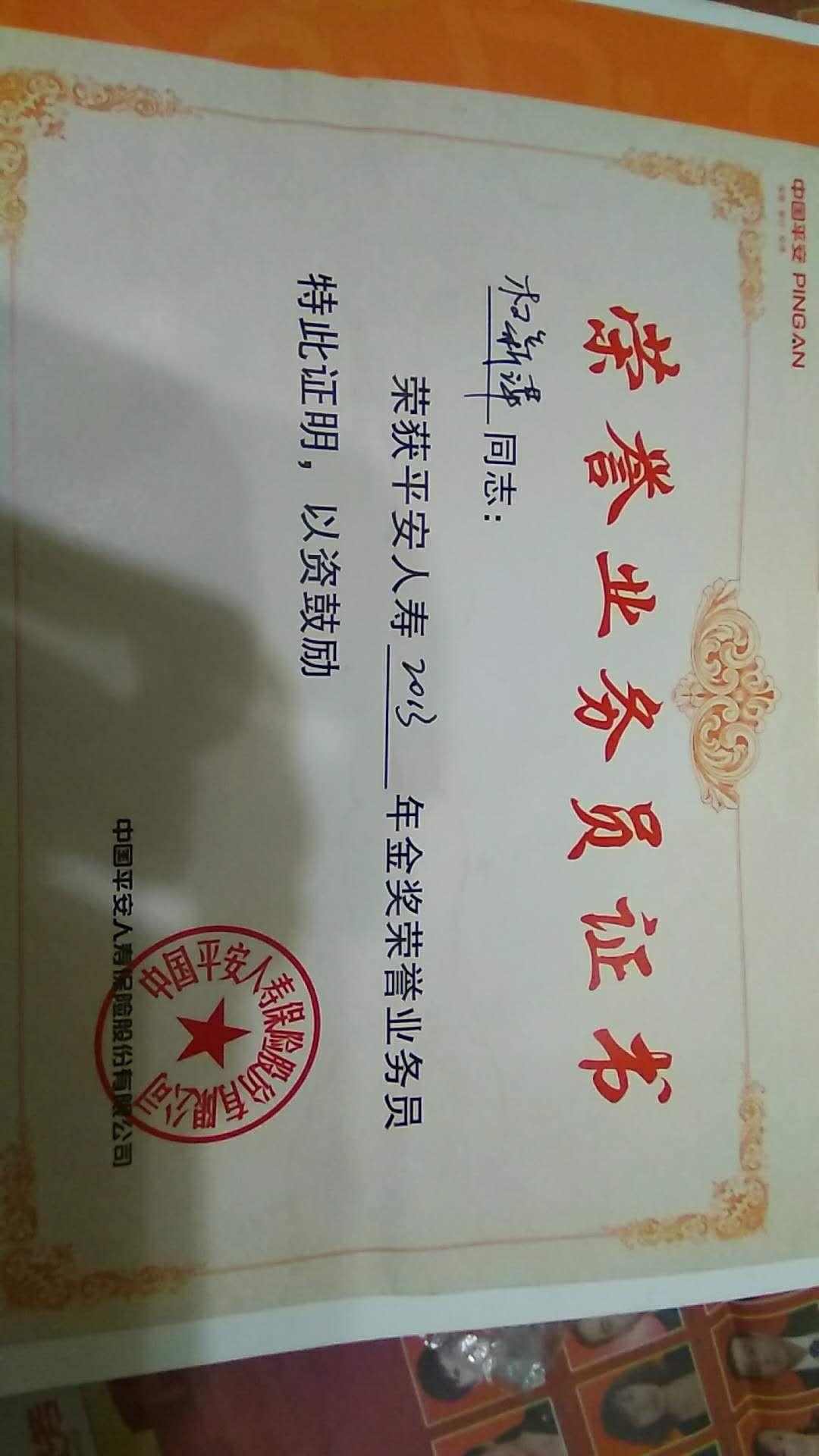 荣誉业务员证书