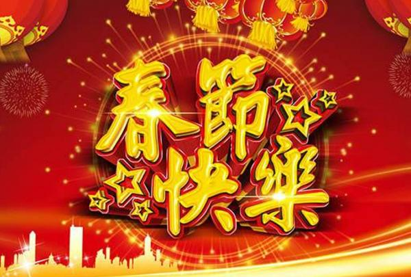 2018年沃保网春节放假公...