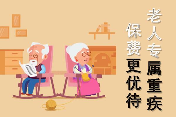 新华健康无忧D款重大疾病保险(老年版)产品介绍