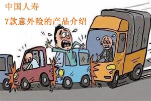 中国人寿【最全面意外险汇总】短期+长期 低至100元/年