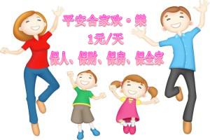 平安合家欢【3.19上线】365元/年 每天1元 可保全家三代人