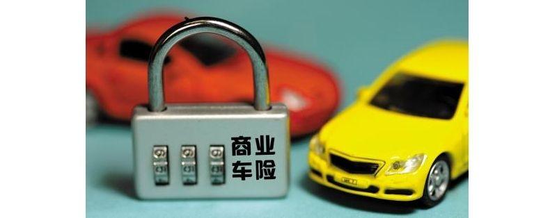 什么是汽车全险,全险包括哪些
