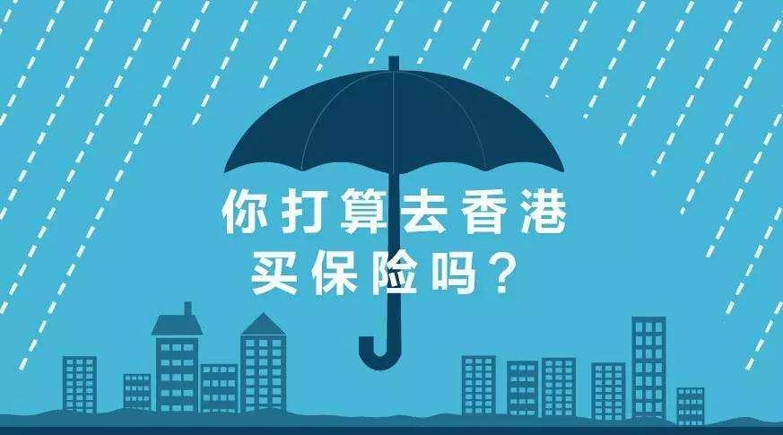 案例分析:香港保险怎么理赔,香港买保险需如实告知