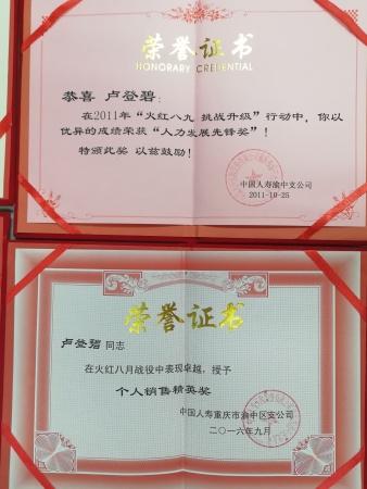 证书名称:2011年火红八九获人力发展先锋奖,2016年8月个人销售精英奖发证机关:中国人寿保险股份有限公司重庆市分公司