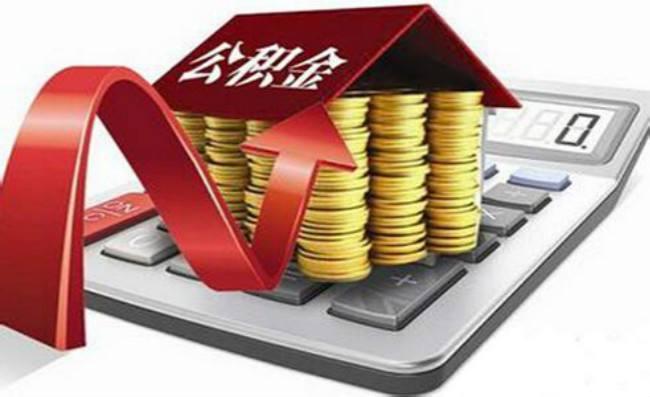 公积金缴存有限制吗,公积金断缴会不会影响买房