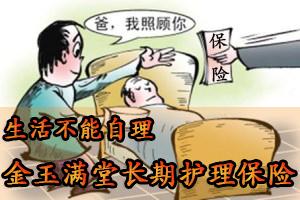 昆仑金玉满堂【怎么样_条款_优缺点】