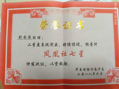 证书名称:凤凰社七星发证机关:华夏人寿