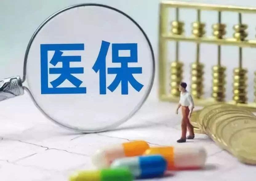 上海新农合报销比例是多少,当地人必看