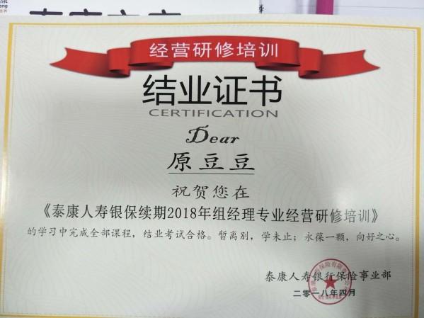 证书名称:结业证书发证机关:泰康人寿银行保险事业部