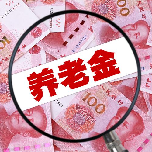 新华人寿个人税收递延型养老年金保险B2款(2018)