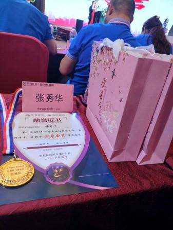 证书名称:华夏保险黑龙江分公司最高星级会员发证机关: