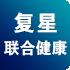 复星联合乐健一生中端医疗保险(2019版)