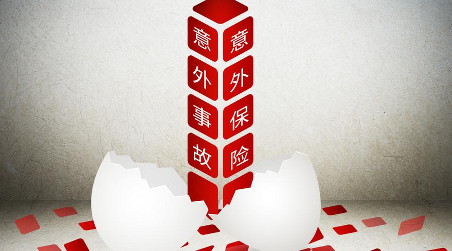 主险和附加险的区别,主险有效附加险就一定有效吗