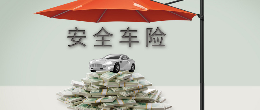 车损险有必要买吗?买车损险要遵循什么原则
