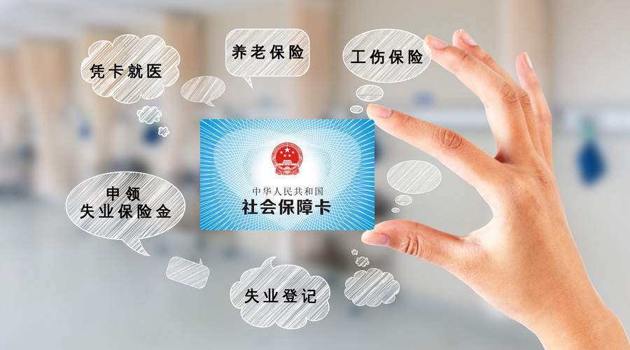 社保卡的作用有哪些,医保卡和社保卡有什么区别
