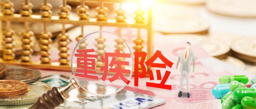 为什么这么多人选择香港重疾保险呢?