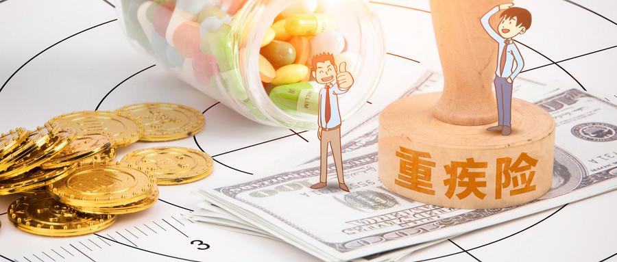 购买重疾险衡量的6大标准是什么?