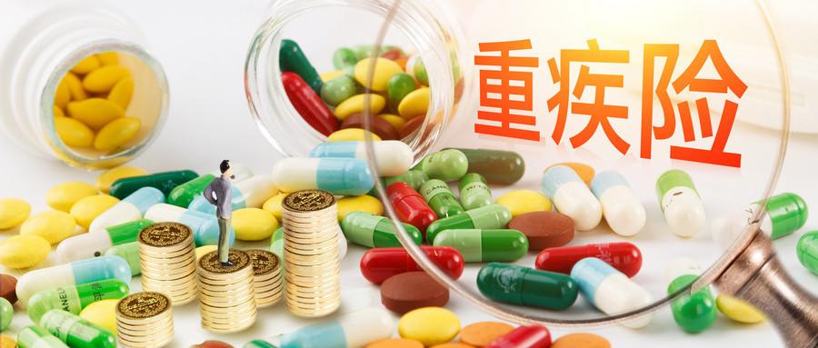 深圳重疾险的参保待遇是什么?购买需要遵循什么原则