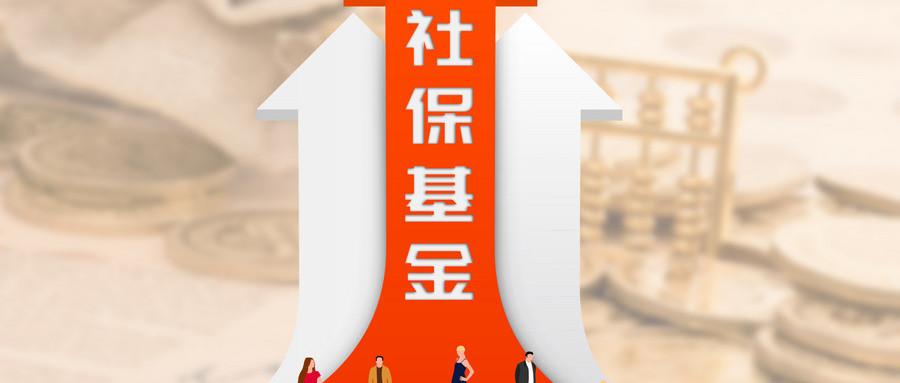深圳社保停交多久失效?停交之后应该怎么办?